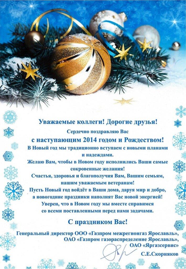 Надписями страсть, открытка начальнику новым годом