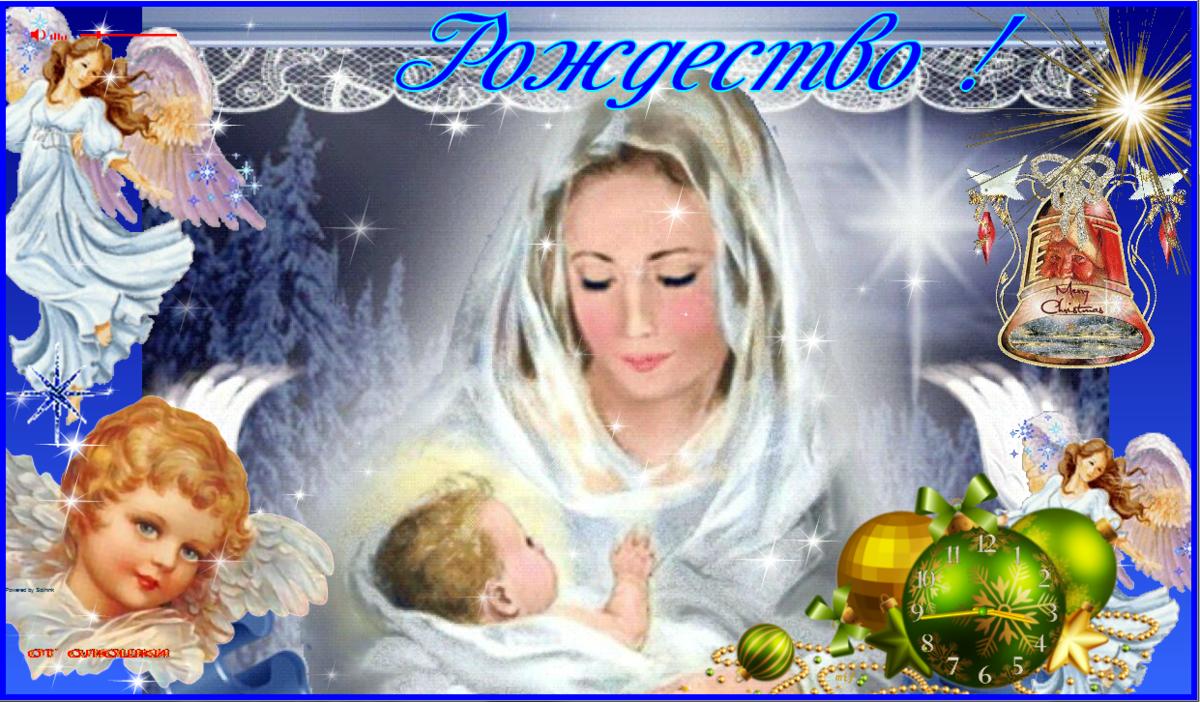 Открытки и картинки с Рождеством Христовым 2019 красивые
