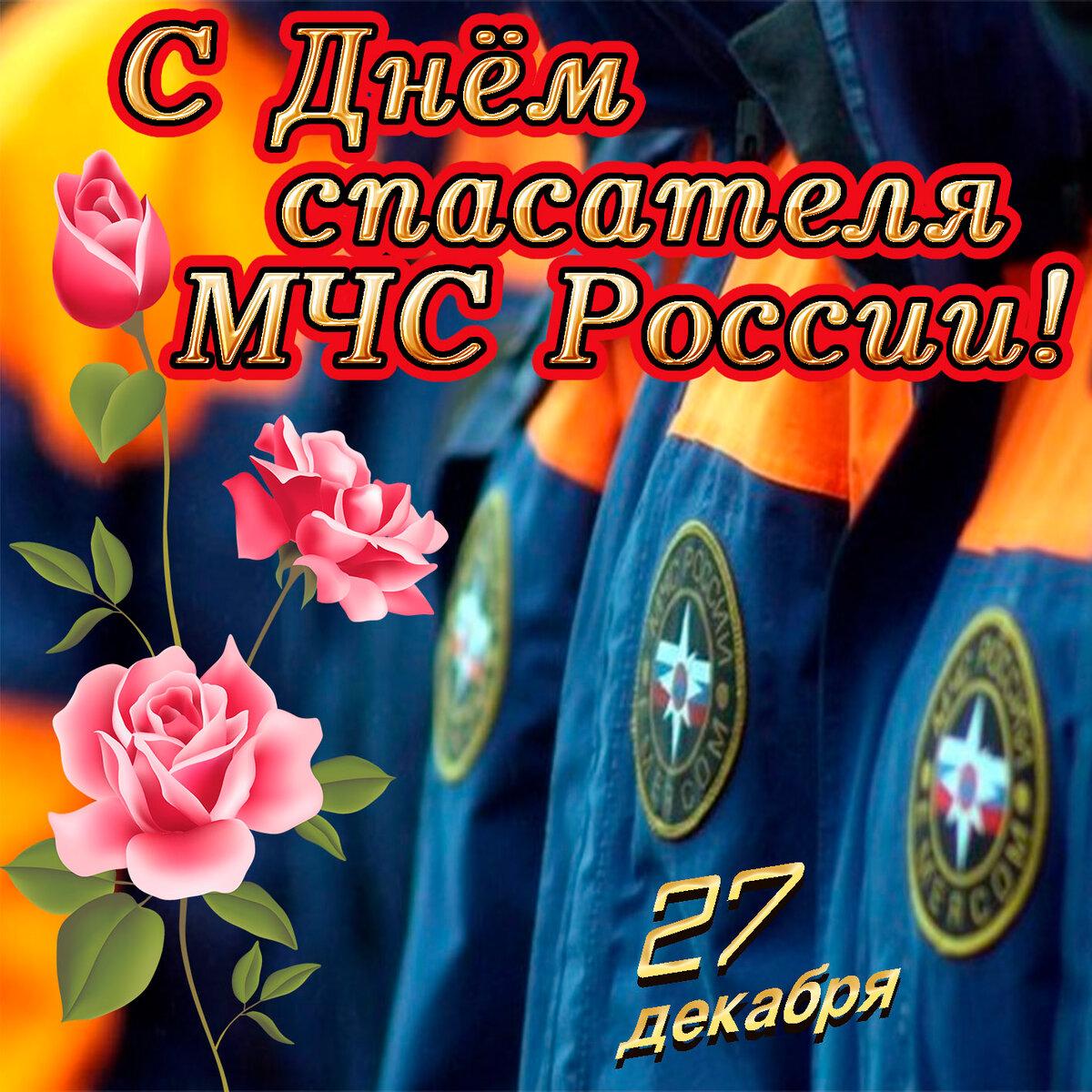 День спасателя красивые картинки, открытка днем рождения