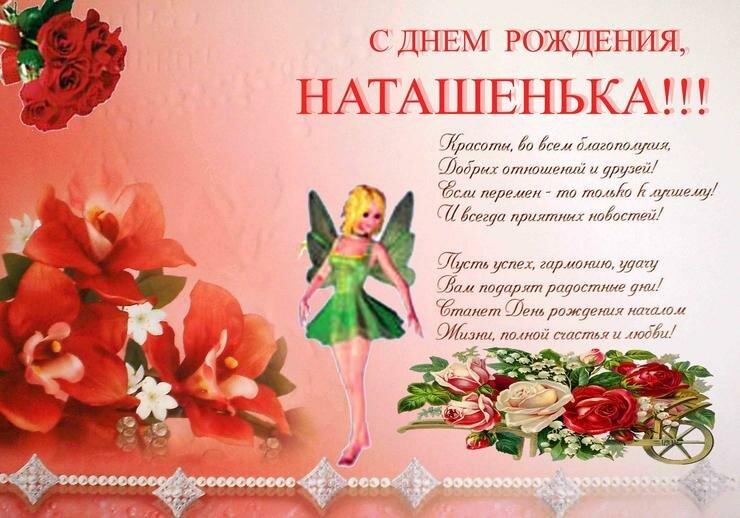Картинки для наташи в день рождения