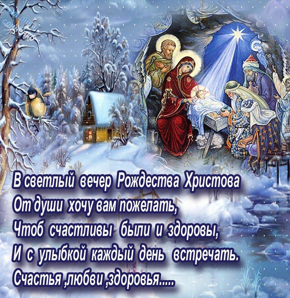 Открытки и картинки с Рождеством Христовым с пожеланиями