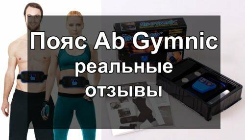Пояс ab gymnic: отзывы владельцев http://protoe. Gq/2uslt/ пояс ab.