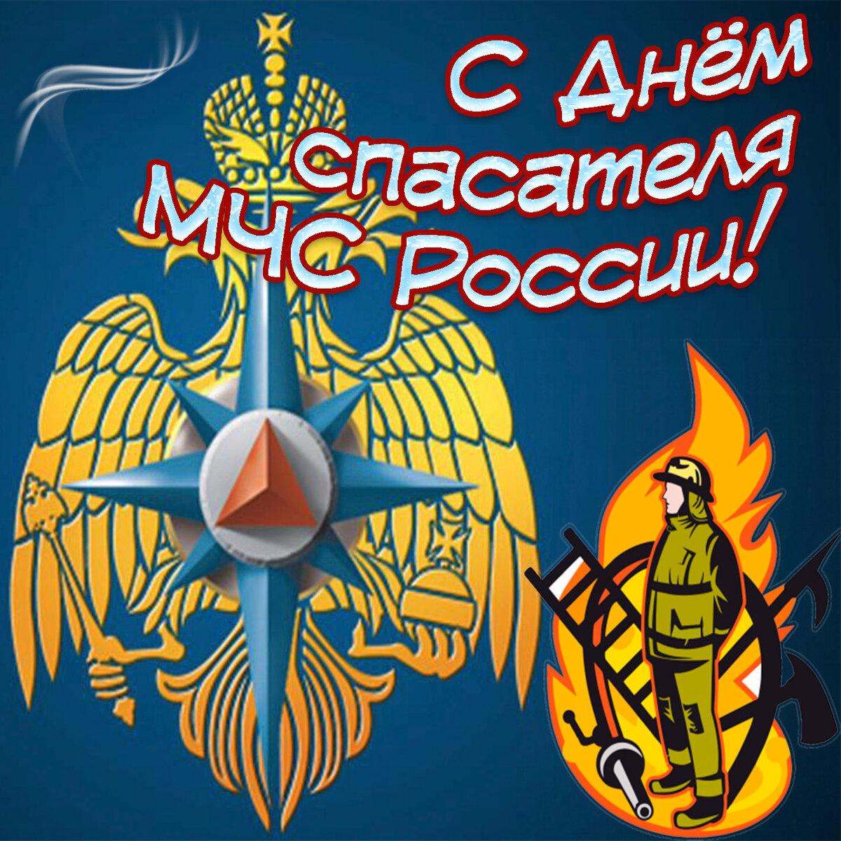 Поздравительная открытка мчс россии, обижаюсь