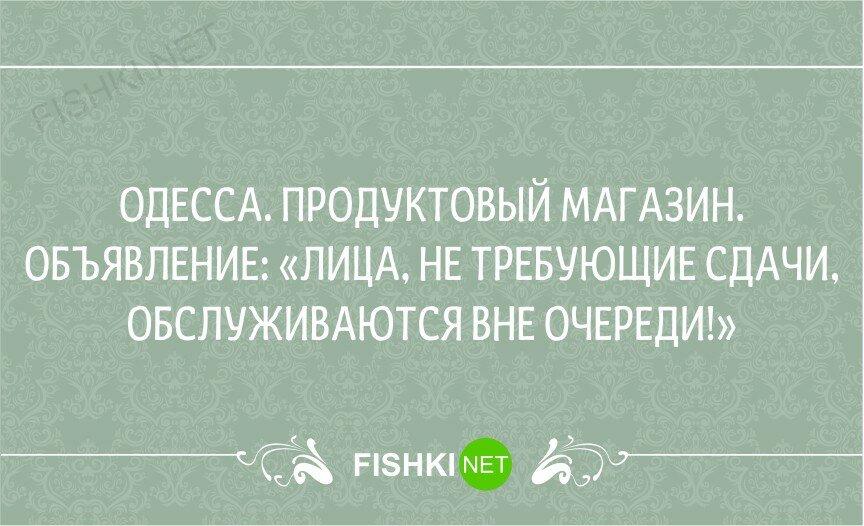 Одесский говор картинки