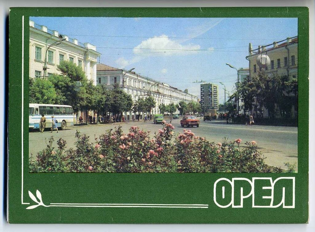 Открытки орловский