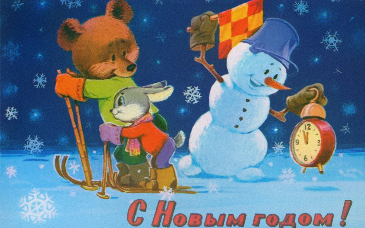 Картинки, обои с открытками советскими
