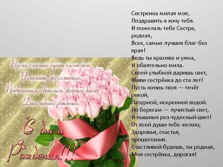 Поздравления с днем рождения родственника в стихах красивые