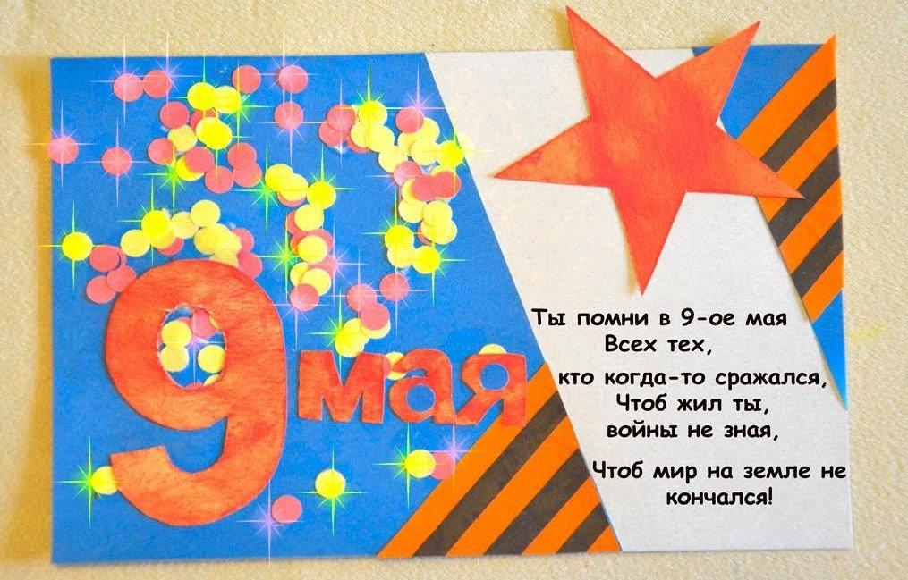 Как написать открытки к 9 маю, день