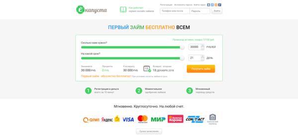 Микрокредит капуста москва как погасить кредит ренессанс через сбербанк онлайн
