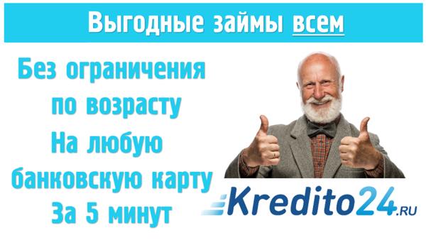 онлайн кредит на любую карту за 5 минут займ 8000 рублей срочно