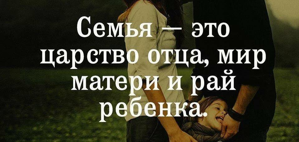 Открытка, картинка про счастливую семью с надписями