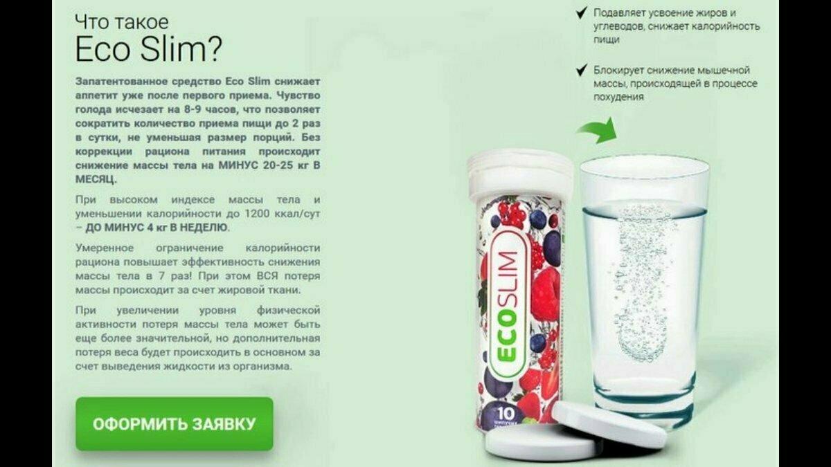 eco slim для похудения как принимать