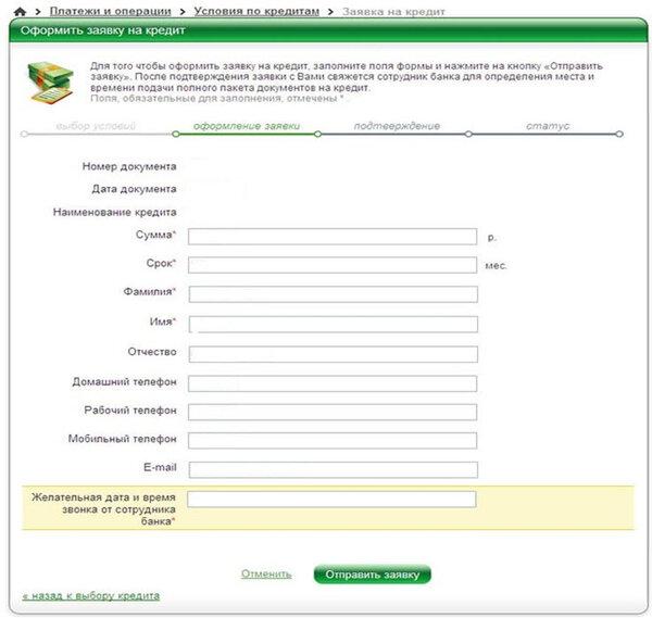 подать заявку на кредит онлайн во все банки оренбург что такое кредитный договор с банком законы