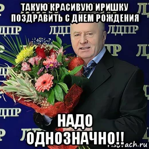 Картинки поздравляем с днем рождения януковича