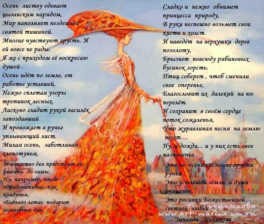 отличие конкурс чтецов стихи об осени командира субмарины