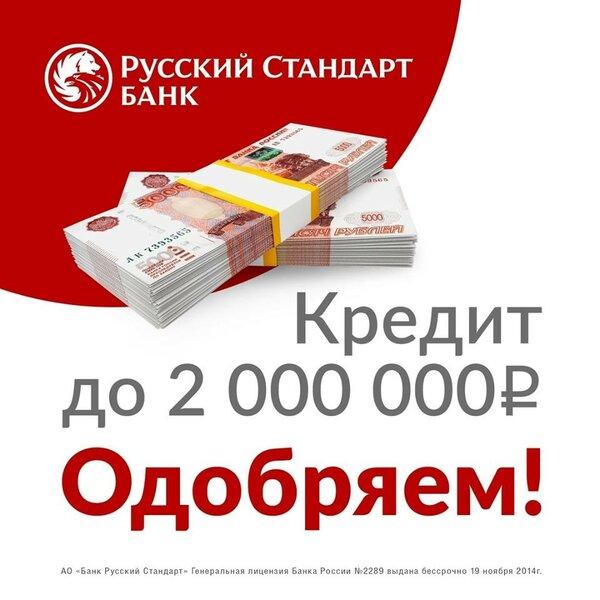 Взять кредит в банке русский стандарт наличными взять кредит наличными в бобруйске