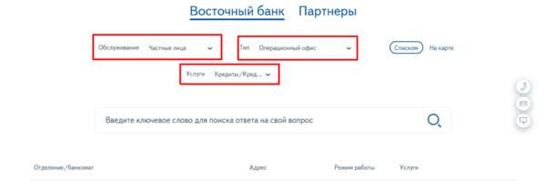 оплата кредита в банке восточный на сайте