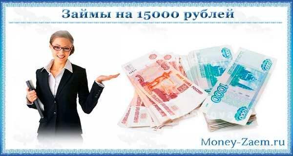 Кредит онлайн на карту 1000 рублей взять кредит для пенсионерки 500 т