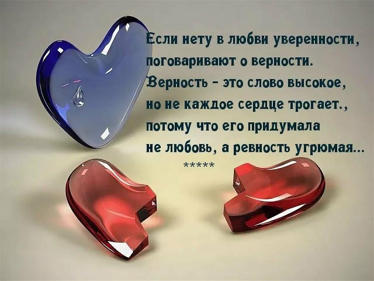 Ревность и любовь картинки