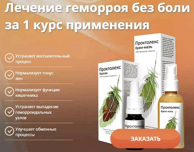 Проктолекс крем от геморроя в Магнитогорске