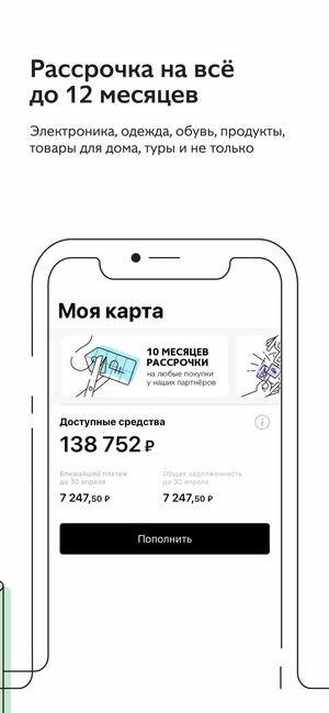 оставить заявку на кредит альфа банк онлайн москва