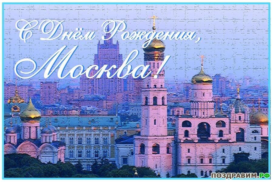 Надписью богом, открытки на день города москвы