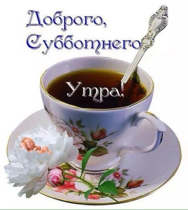 Пожелания с добрым утром друзьям прикольные в картинках на субботу, юбилей лет