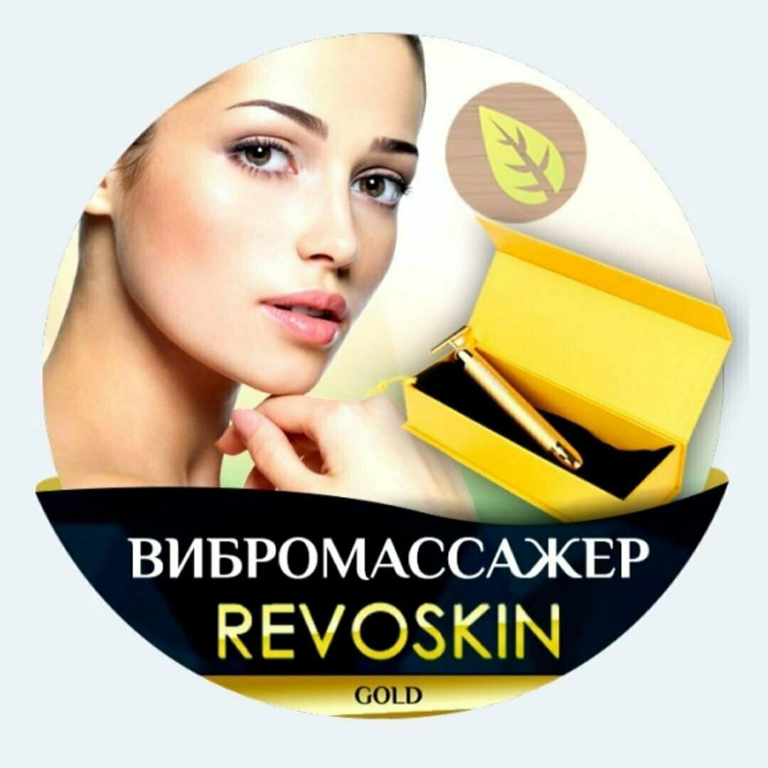 Revoskin ионный вибромассажер для лица в Новороссийске