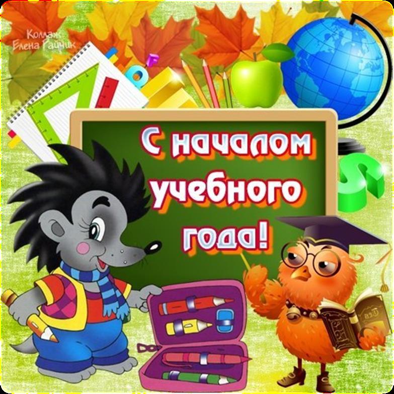 Поздравительная открытка для родителей с началом учебного года, открытку