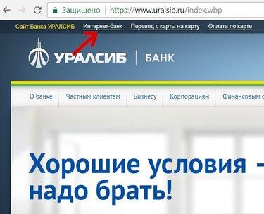 Взять кредит в уралсиб банке онлайн заявка