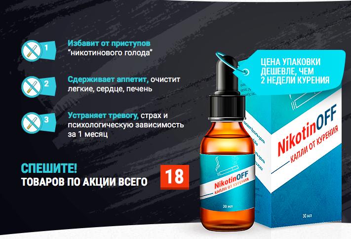 NikotinOFF - капли от курения в Туле