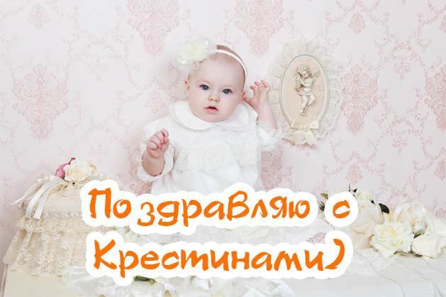 Гифки картинки, открытка с крещением ребенка девочку