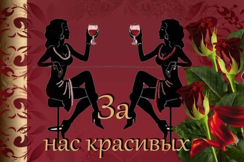 Гифка выпьем за нас