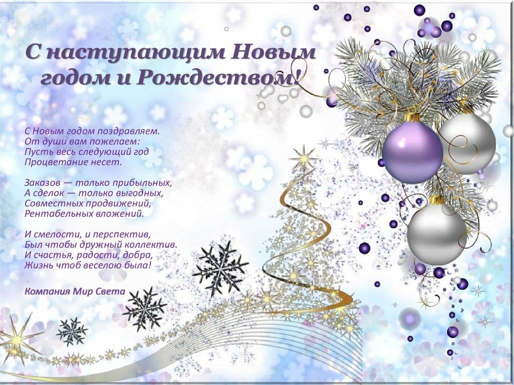 поздравление коллег с наступающим новым годом флаконом, картонной упаковке