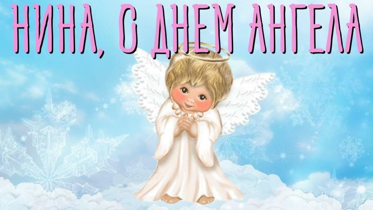 Днем рождения, открытки с днем ангела нины 27 января