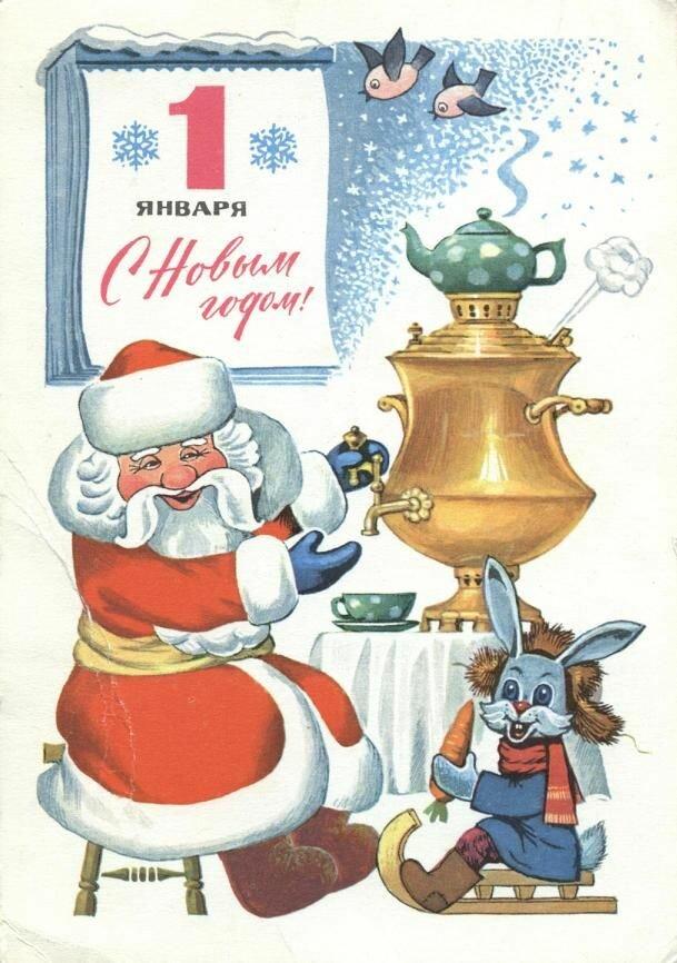 Со старым новым годом ретро открытки, своими руками для