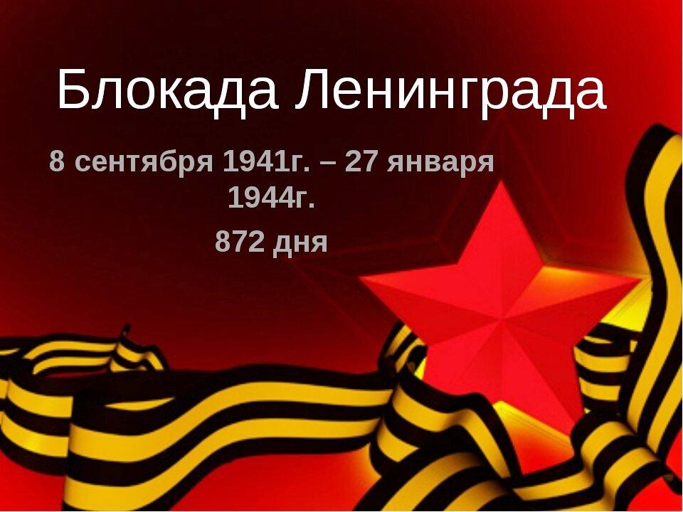 Открытки к дню снятия блокады ленинграда 75 лет