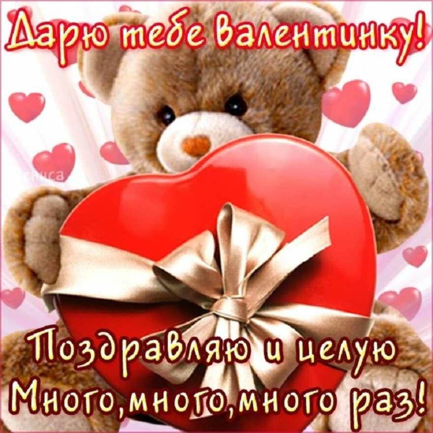 Поздравление с днем всех влюбленных любимому парню