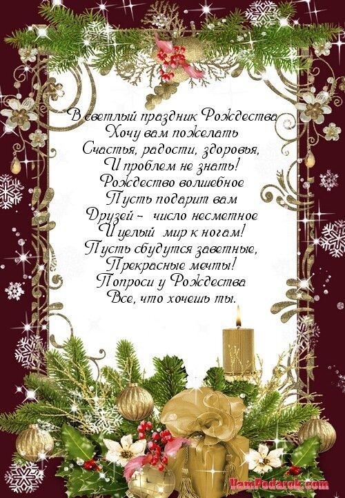Рождество смешные поздравления