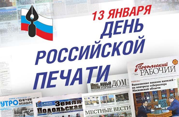 Фото с днем российской печати