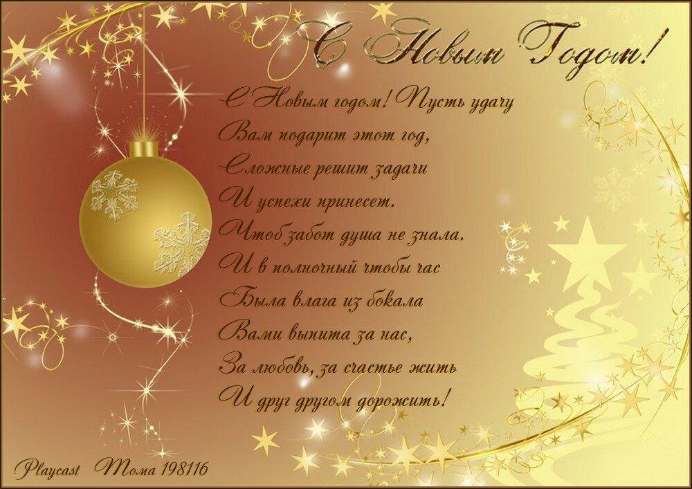 Поздравление с новым годом учителю в прозе