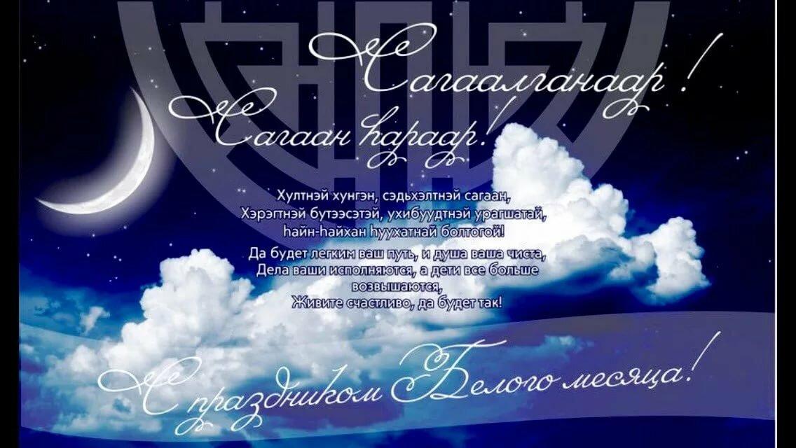 Сагаалган картинки поздравления, открытка