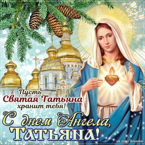 Картинки с днем татьяны с днем ангела, открытки пожеланиями библии