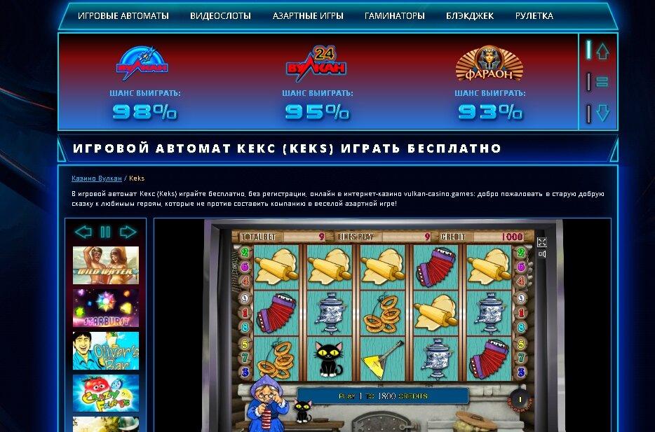 выигрышные комбинации в автоматы казино вулкан