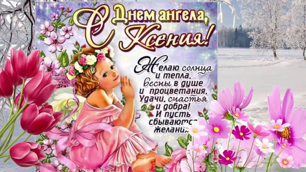 Картинка с днем ангела ксении, открытки днем рождения