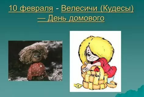 Праздник Домового - Кудесы