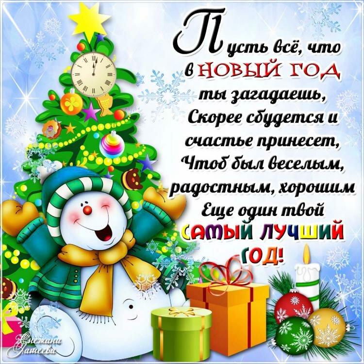 Открытки с новым годом с поздравлением 2017, открыток высоцкий