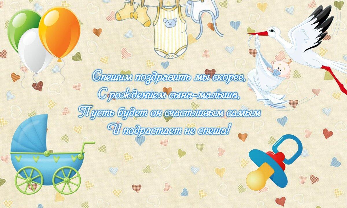 константинович, поздравление с днем рождения маленького сына в прозе жителей республики