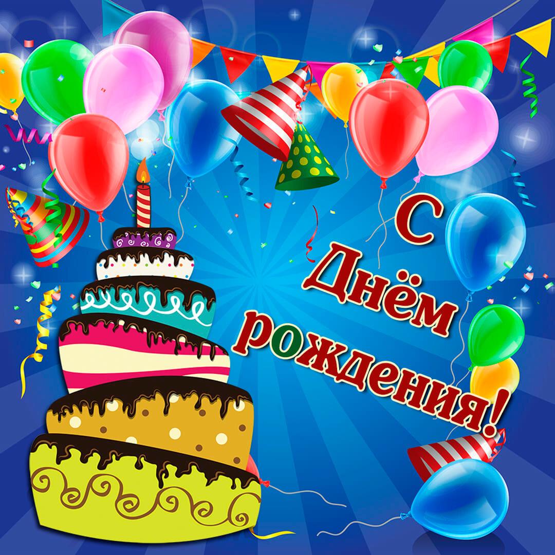 Днем рождения, поздравление для мальчиков