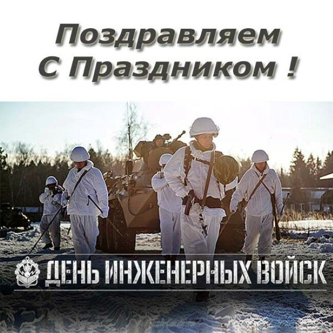 День инженерных войск поздравления в картинках, днем рождения открытка